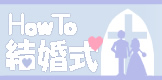 How To 結婚式